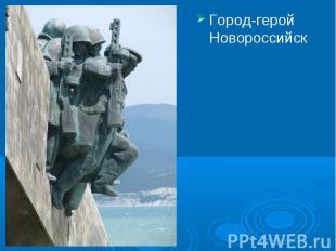 Город-герой Новороссийск Город-герой Новороссийск