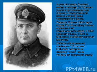 КуниковЦезарьЛьвович, майор, командир 3-го боевого участка противоде