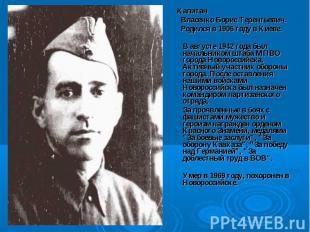 Капитан Капитан Власенко Борис Терентьевич. Родился в 1906 году в Киеве. В авгус