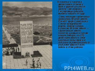 В поселке Станичка десантники отбили у врага здание школы и заняли там оборону.