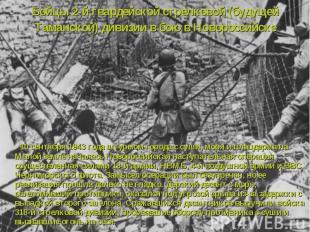 10 сентября 1943 года штурмом города с суши, моря и плацдарма на Малой земле нач