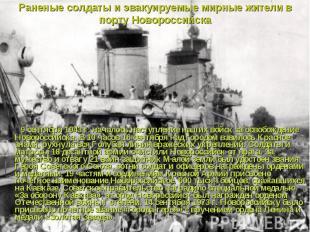 9 сентября 1943 г. началось наступление наших войск за освобождение Новороссийск