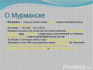 О Мурманске Му рманск—город на северо-западеРоссии, администра