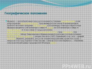 Географическое положение Мурманск— крупнейший в мире город, расположенный