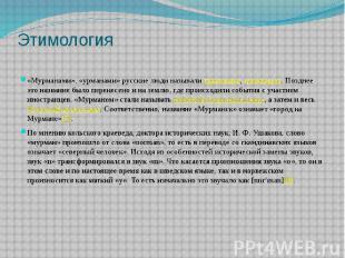 Этимология «Мурманами», «урманами» русские люди называлинорвежцев,но