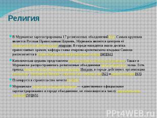 Религия В Мурманске зарегистрированы 17 религиозных объединений[59]. Самым крупн