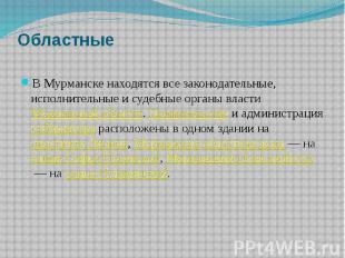 Областные В Мурманске находятся все законодательные, исполнительные и судебные о