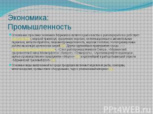 Экономика: Промышленность Основными отраслями экономики Мурманска являются рыбол