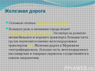 Железная дорога Основная статья:Мурманск (станция) Большую роль в экономик