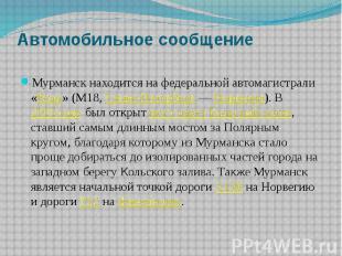 Автомобильное сообщение Мурманск находится на федеральной автомагистрали «Кола»
