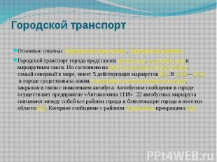 Городской транспорт Основные статьи:Мурманский троллейбус,Мурманский