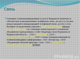 Связь Основные телекоммуникационные услуги в Мурманске включают в себя местную и