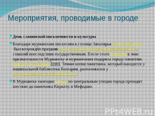 Мероприятия, проводимые в городе День славянской письменности и культуры Благода