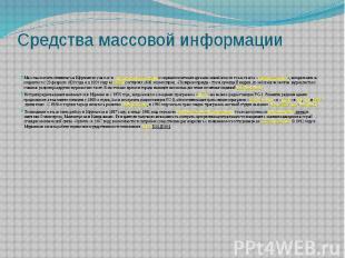 Средства массовой информации Массовая печать появилась в Мурманске уже после&nbs