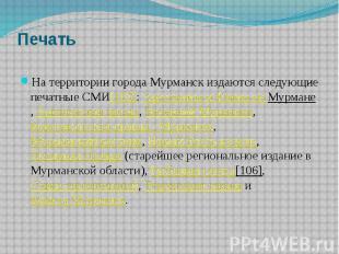 Печать На территории города Мурманск издаются следующие печатные СМИ[105]: