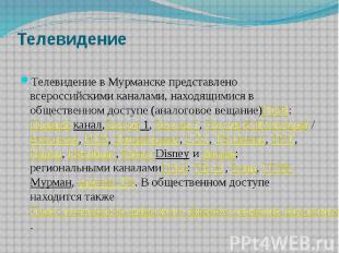 Телевидение Телевидение в Мурманске представлено всероссийскими каналами, находя