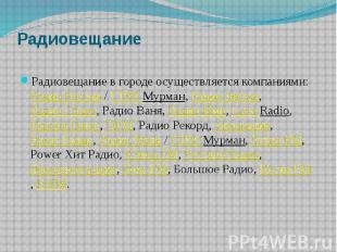 Радиовещание Радиовещание в городе осуществляется компаниями:Радио России&