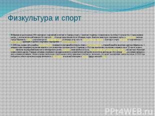 Физкультура и спорт В Мурманске расположены 296 спортивных сооружений, в том чис