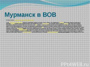 Мурманск в ВОВ Основные статьи:Оборона Заполярья,Мурманская операция