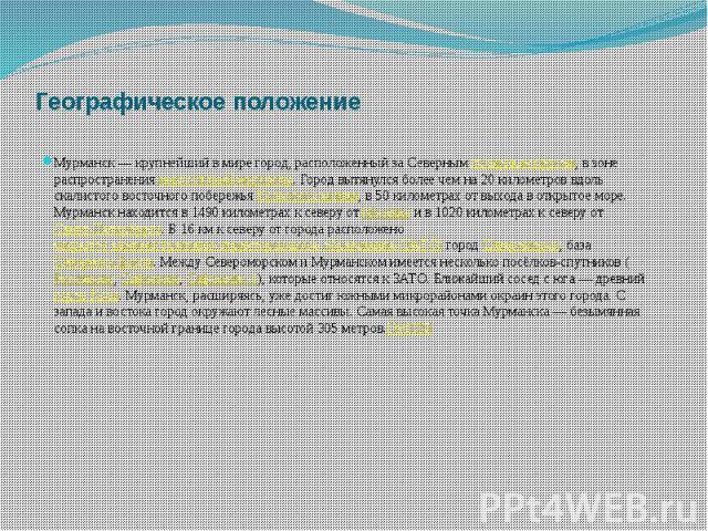 Географическое положение Мурманск— крупнейший в мире город, расположенный за Севернымполярным кругом, в зоне распространения многолетней мерзлоты. Город вытянулся более чем на 20 километров вдоль скалистого восточного побережья Кольского…