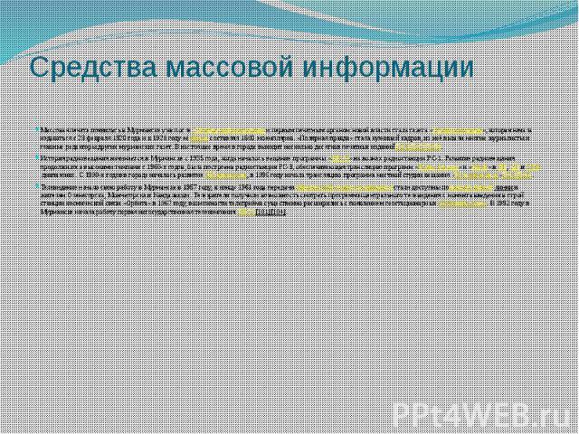 Средства массовой информации Массовая печать появилась в Мурманске уже послеОктябрьской революциии первым печатным органом новой власти стала газета «Полярная правда», которая начала издаваться с 23 февраля 1920 года и к 1928 году её&nbs…