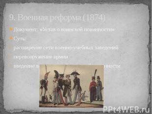 9. Военная реформа (1874) Документ: «Устав о воинской повинности» Суть: расширен