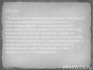 Итоги Политические и финансовые реформы Александра II названы великим благодаря