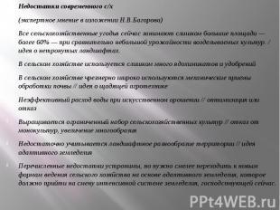 Недостатки современного с/х (экспертное мнение в изложении Н.В.Багорова) Все сел