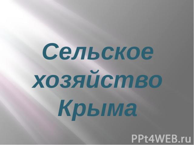 Сельское хозяйство Крыма