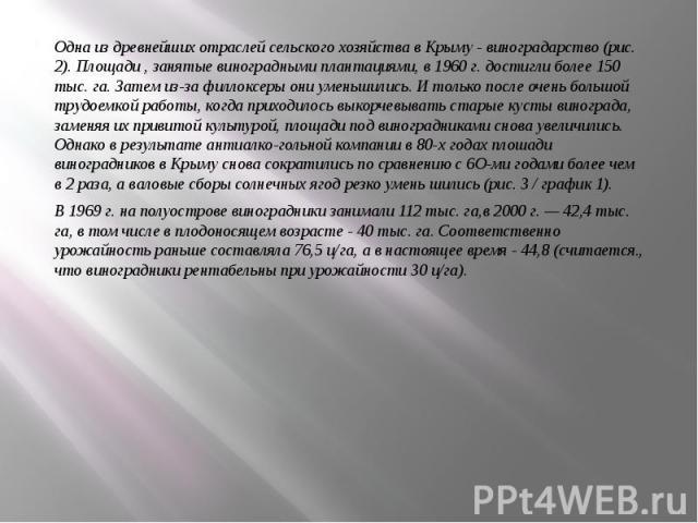 Одна из древнейших отраслей сельского хозяйства в Крыму - виноградарство(рис. 2). Площади , занятые виноградными плантациями, в 1960 г. достигли более 150 тыс. га. Затем из-за филлоксеры они уменьшились. И только после очень большой трудоемкой…