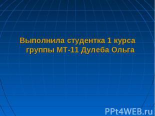Выполнила студентка 1 курса группы МТ-11 Дулеба Ольга