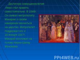 Достигнув совершеннолетия Достигнув совершеннолетия Иван стал править самостояте