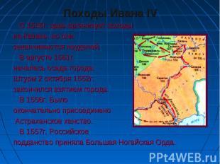 Походы Ивана IV Походы Ивана IV С 1545г. царь организует походы на Казань, но он