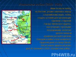 Ливонская война (1558- 1583) Ливонская война (1558- 1583) Иван IV,после побед на
