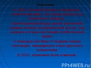 Опричнина Опричнина В 1565г. Грозный объявил о введении в стране опричнины. Так