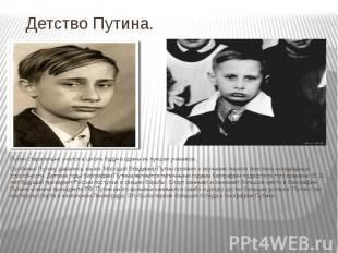 Детство Путина. Путин старательно учился в школе будучи одним из лучших учеников