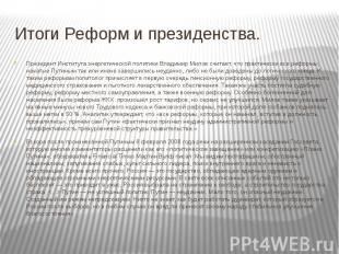 Итоги Реформ и президенства. Президент Института энергетической политики Владими