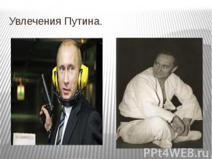 Увлечения Путина.