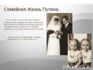 Семейная Жизнь Путина. Путин женат с июля 1983 года. Супруга – Людмила Александр
