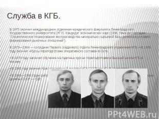 Служба в КГБ. В 1975 окончил международное отделение юридического факультета Лен
