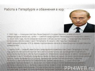 Работа в Петербурге и обвинения в коррупции. С 1990 года — помощник ректора Лени
