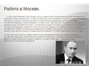 Работа в Москве. За три года Владимир Путин прошёл путь от заместителя управляющ