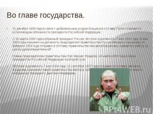 Во главе государства. 31 декабря 1999 года в связи с добровольным уходом Ельцина