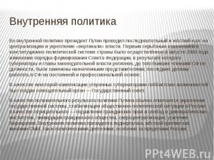 Внутренняя политика Во внутренней политике президент Путин проводил последовател