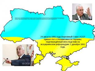 Крым в составе Украины В 1954 году из-за тяжелейшей экономической ситуации на по