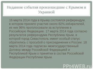 Недавние события произошедшие с Крымом и Украиной 16 марта 2014 года в Крыму сос
