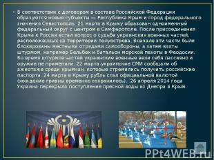В соответствии с договором в составе Российской Федерации образуются новые субъе