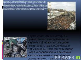 Комментируя эту информацию Вадим Штольц отметил, «они изготовились, ждут окончат