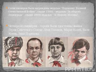 Четверо из пионеров – героев были удостоены звания Героя Советского Союза: Лёня