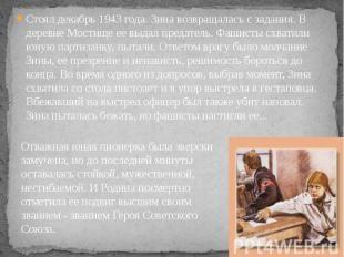 Стоял декабрь 1943 года. Зина возвращалась с задания. В деревне Мостище ее выдал